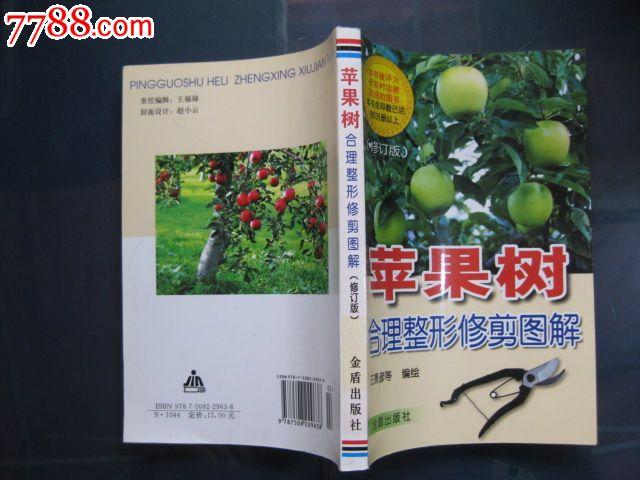 苹果树合理整形修剪图解(修订版)金盾出版社