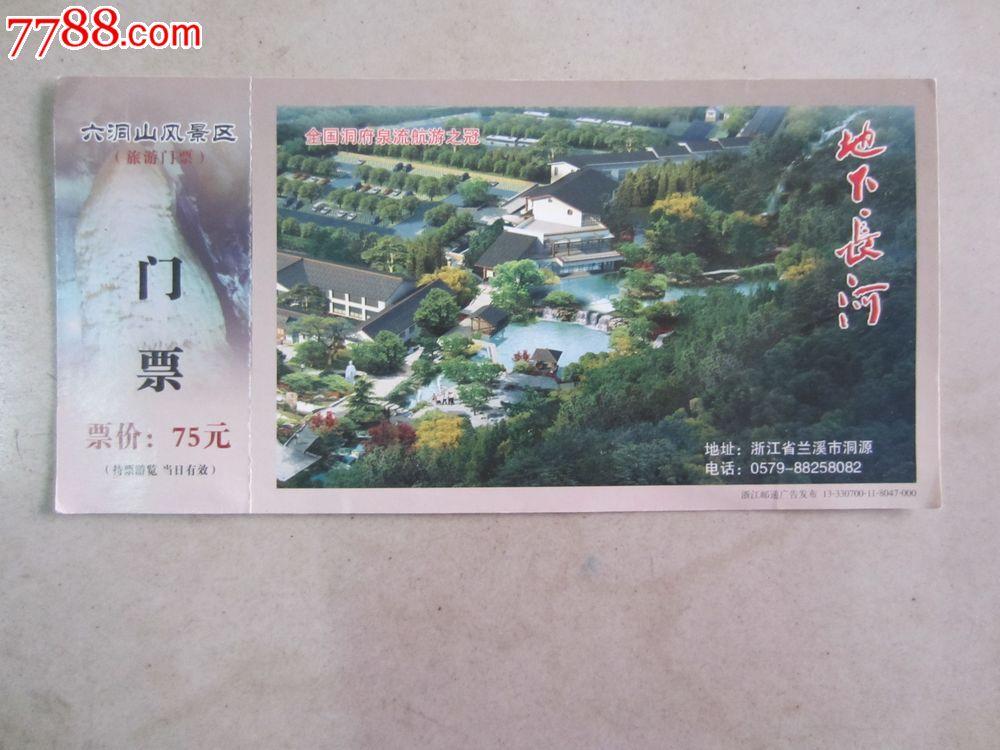 浙江省兰溪市六洞山风景区(门票)