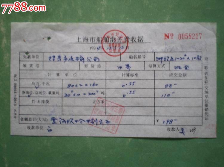 费l#�._上海市船舶港务费收据