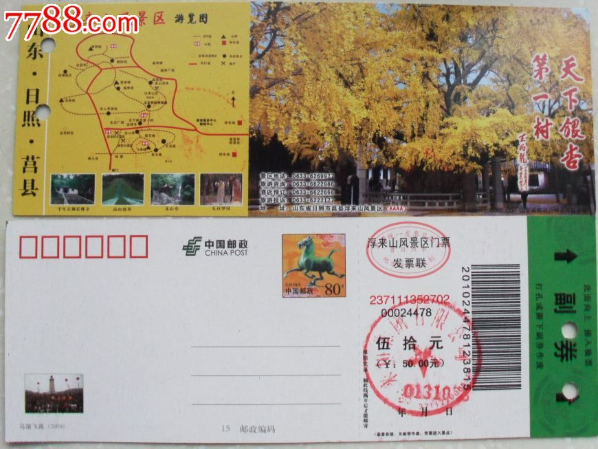 山东莒县浮来山风景区门票,马踏飞燕邮资明信片(使用过旧票)图片