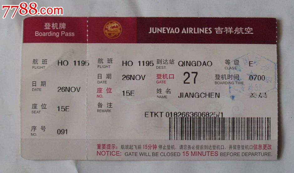 吉祥航空-价格:2元-se20424036-飞机/航空票-零售