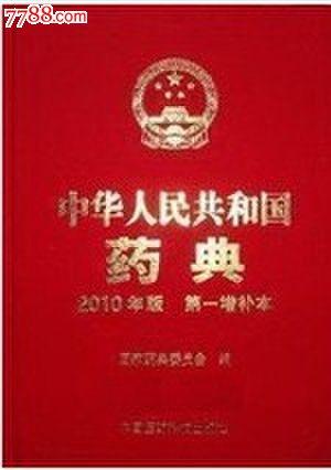 《中国药典》2010年版第二增补本