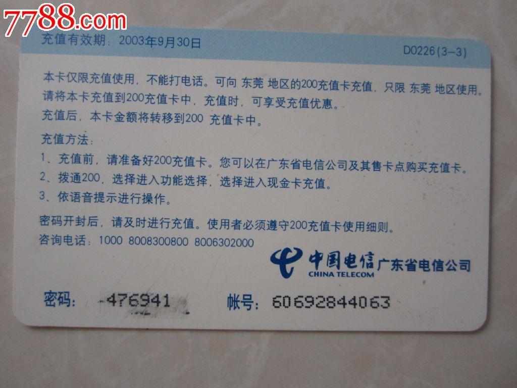 电信200电话卡-话费充值卡_价格1元_第2张_中国收藏热线