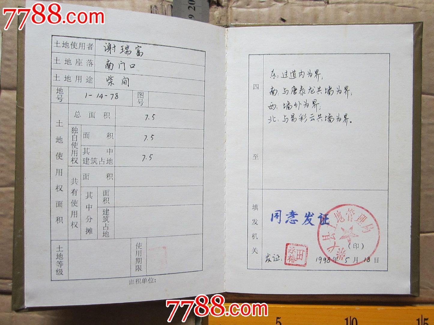 中华人民共和国国有土地使用证