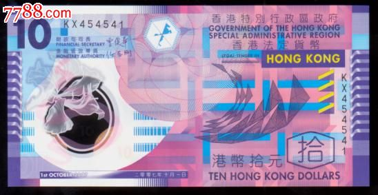 香港特别行政区政府10元塑料钞(2007年版曾俊华签名)