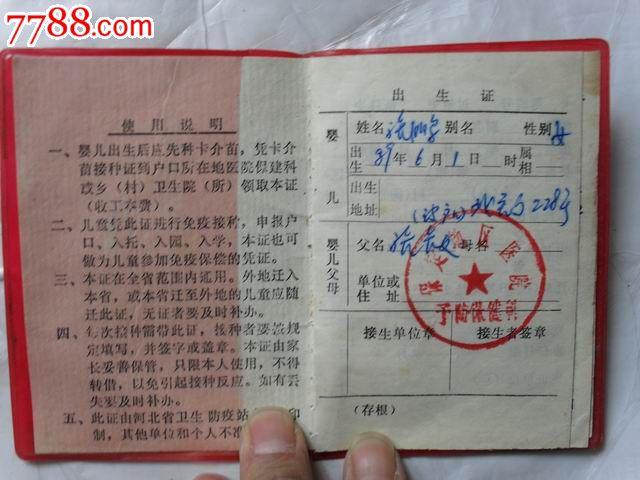 河北省儿童免疫接种证