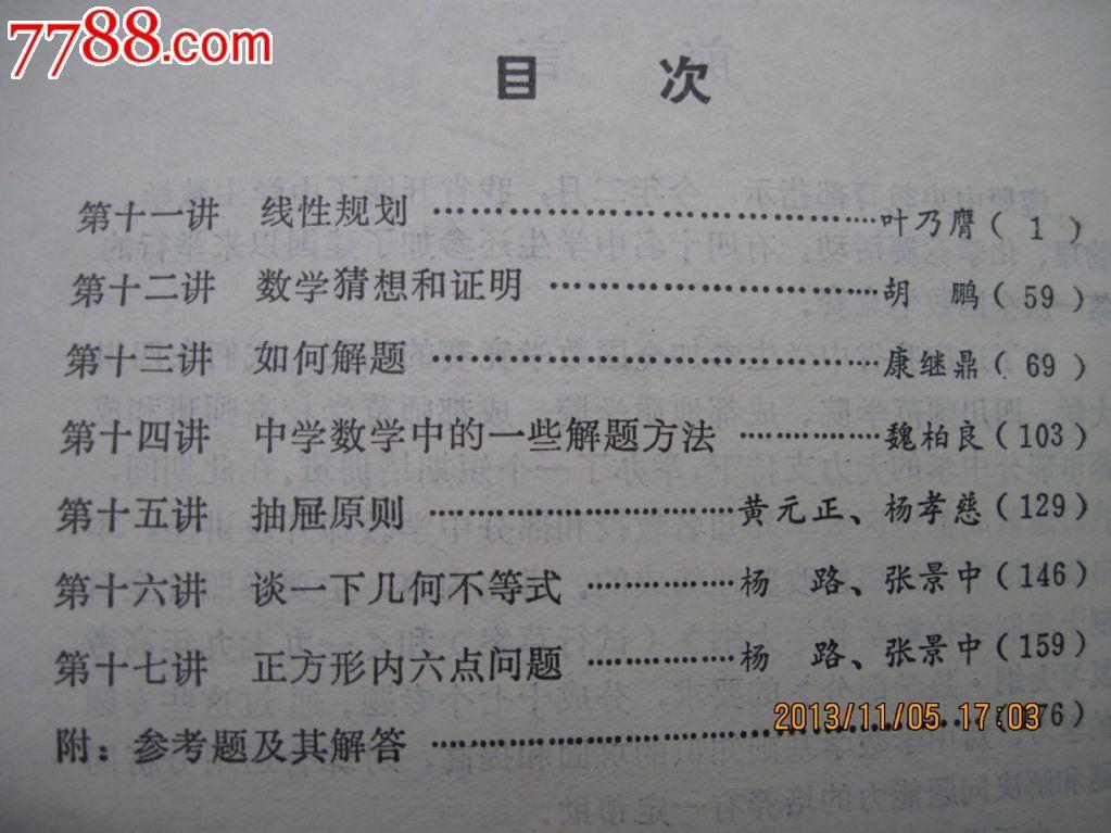 四川省中学生数理化v初中初中上下[课本全],数学关于作文成长600字讲座图片