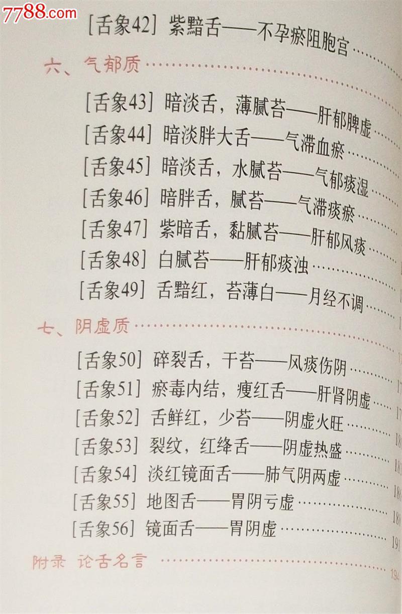 中医舌诊完全图解超值彩图版吴中朝,王彤力人民军医出版社定价:29.8元