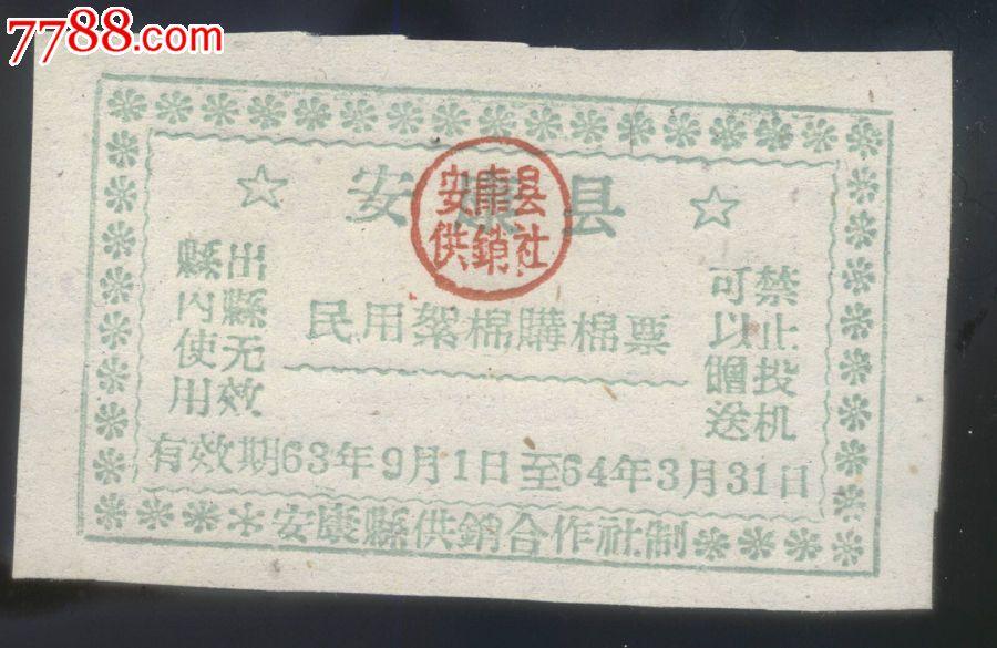 63陕西安康棉花票图片