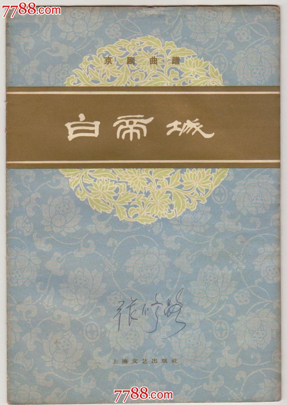 六十年代---京剧曲谱【白帝城】,上海文艺出版社