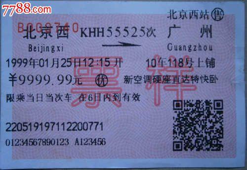 现在从广州到北京的火车票可以提前几天买啊