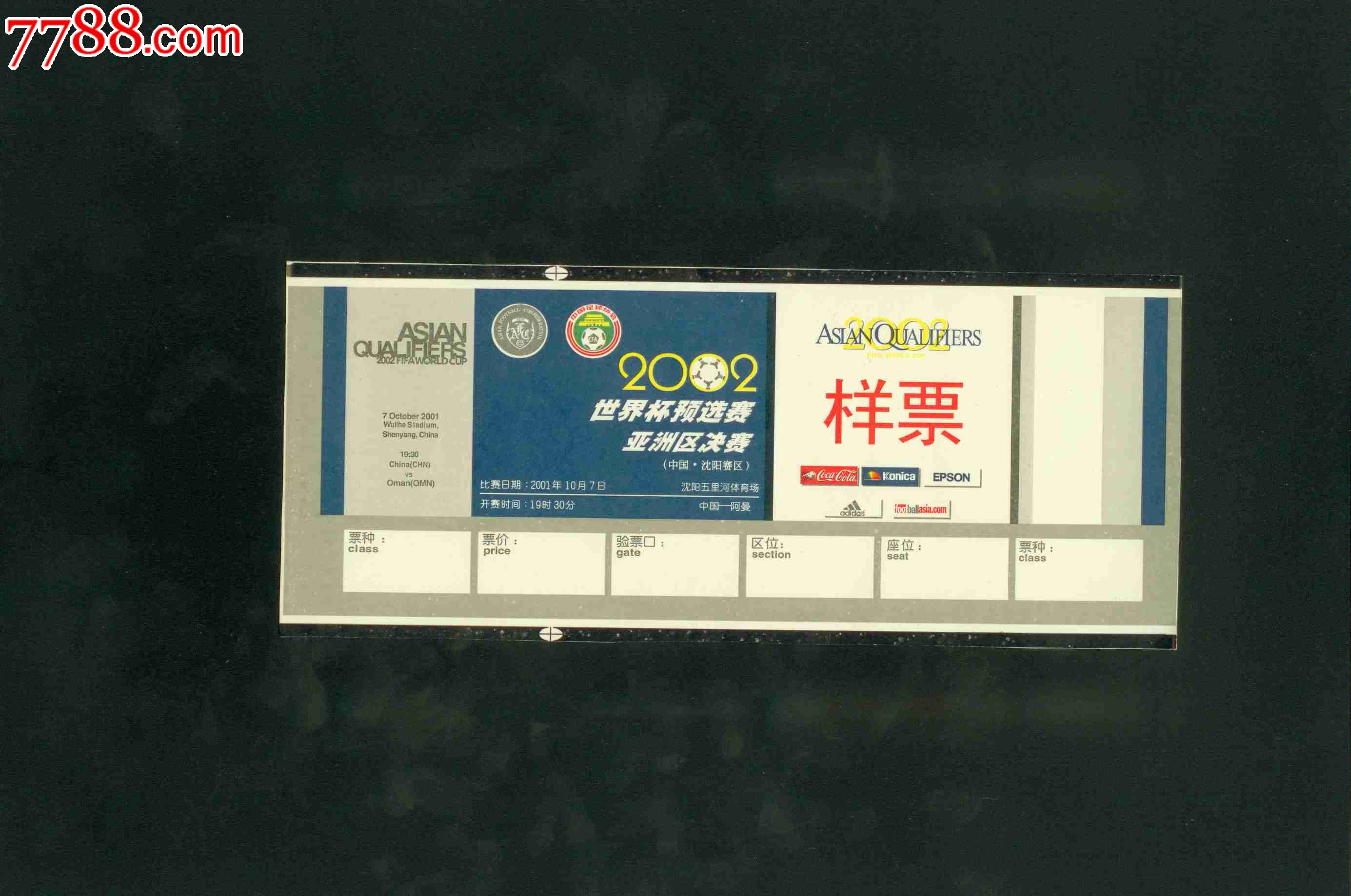 2002世界杯决赛亚洲区决赛_旅游景点门票_知