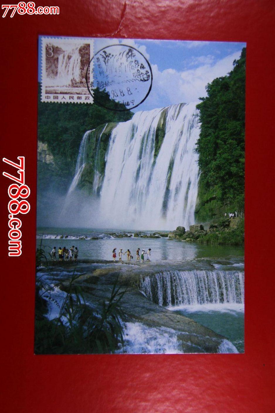 黄角树瀑布极限明信片