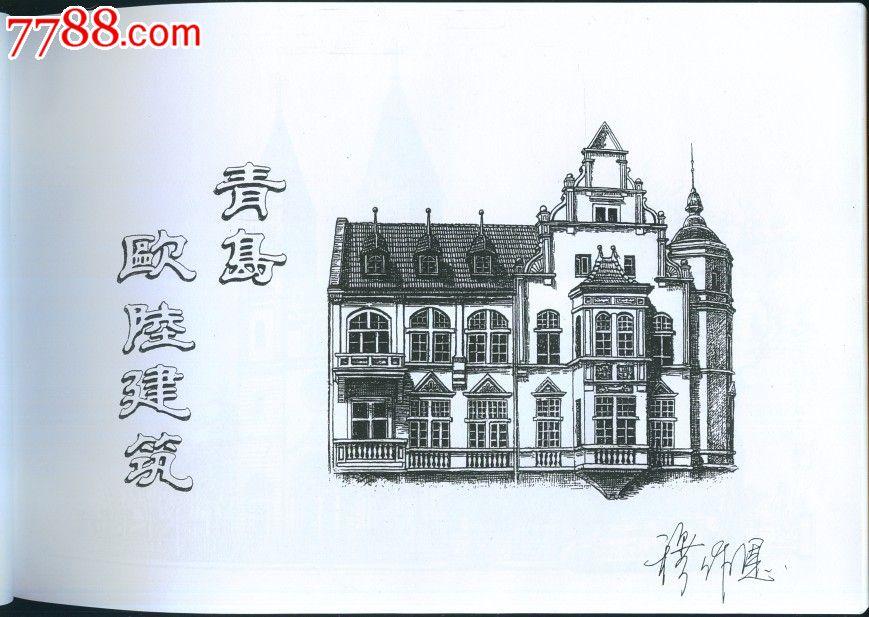 青岛旅游景点建筑风景画(钢笔画)_素描/速写画册_青岛毛毛的宝屋