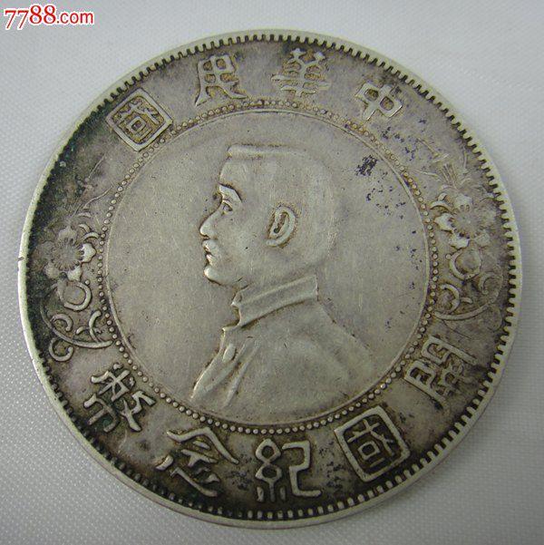 中华民国共和纪念币银元一元,袁世凯高帽头像,值多少钱
