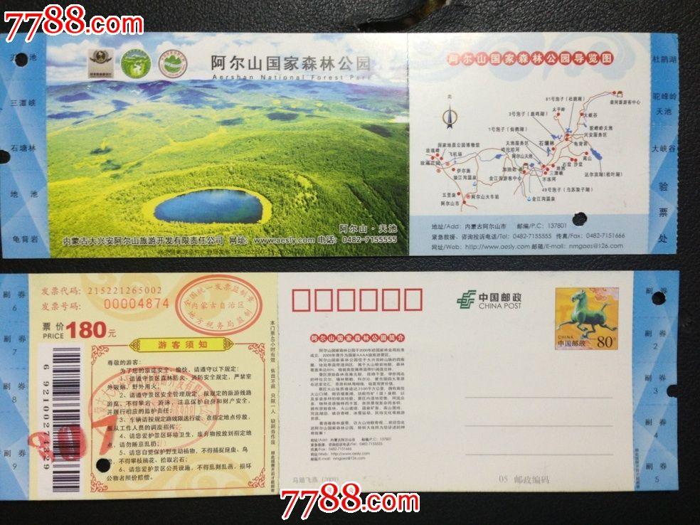 内蒙古阿尔山市【阿尔山国家森林公园】门票马片