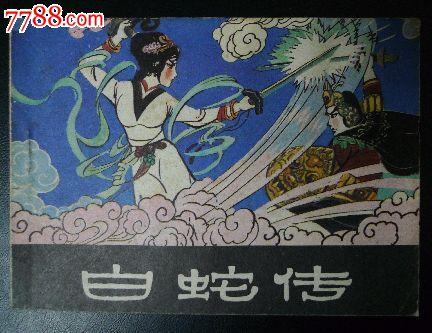 中国第一蛇村的白蛇