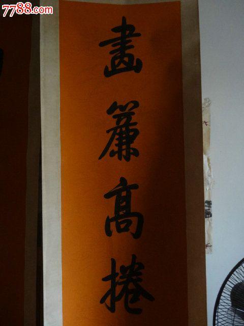 """民间收旧裱和硕怡亲王书蜡笺七言联""""画帘高卷迎新燕;缃帙闲翻对古人"""""""