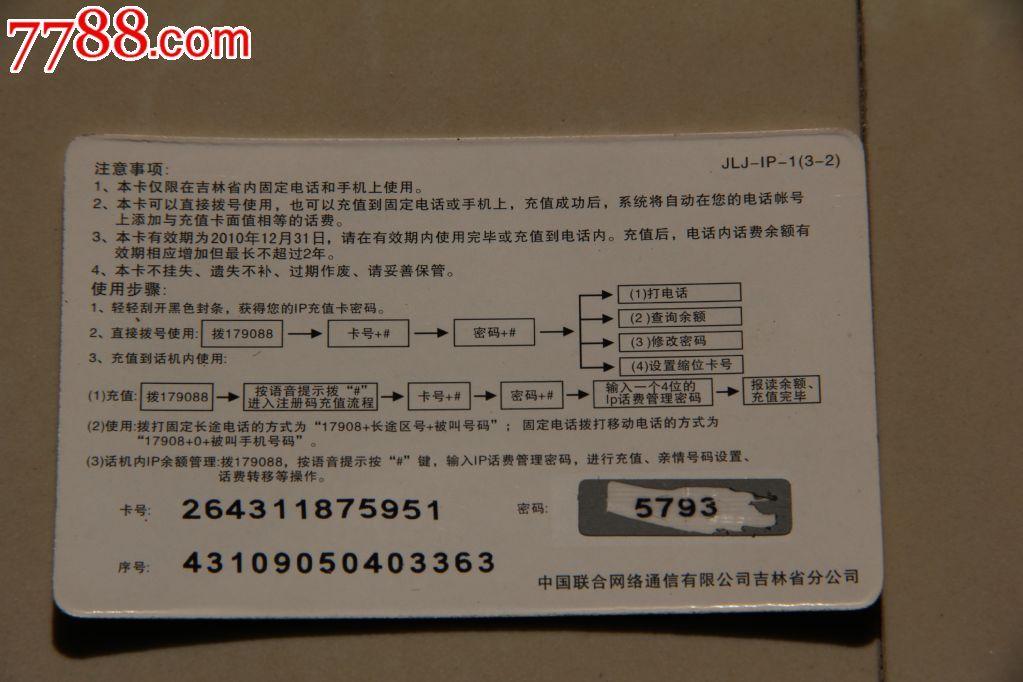 吉林联通电话卡_价格元