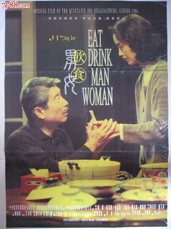 《饮食男女》李安台湾原版电影海报蚁人good电影网图片