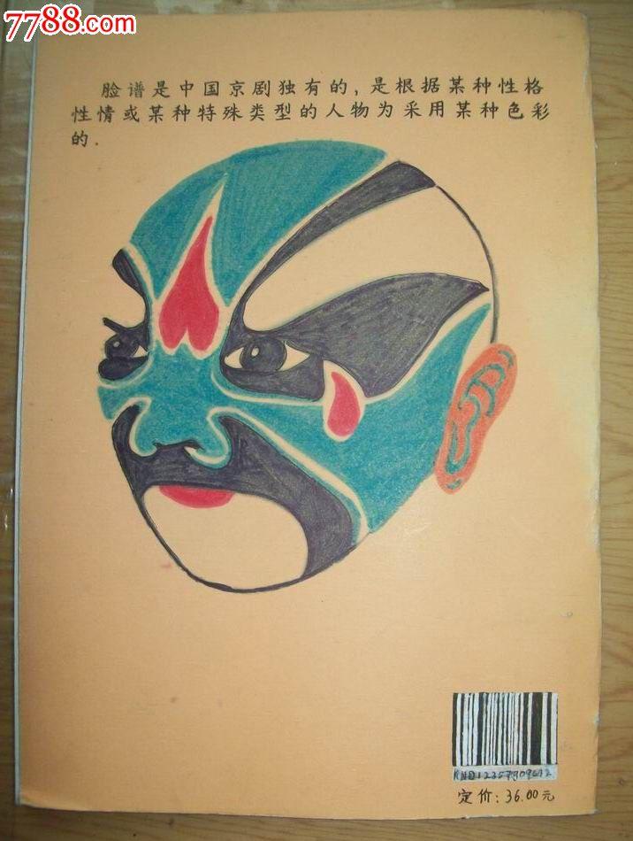国粹京剧(手绘原稿)