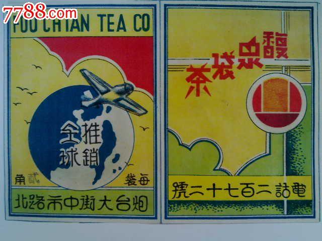 罕见茶叶标,抗战时期飞机图【山东烟台】