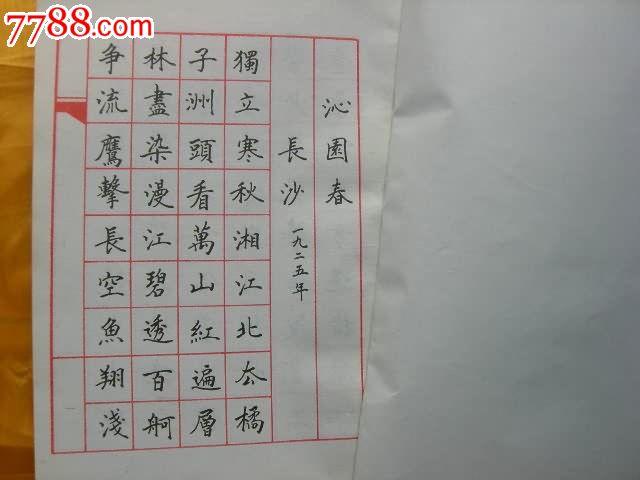 硬笔书法字帖--毛泽东诗词五十首_价格4元_第2张_7788收藏__中国收藏图片