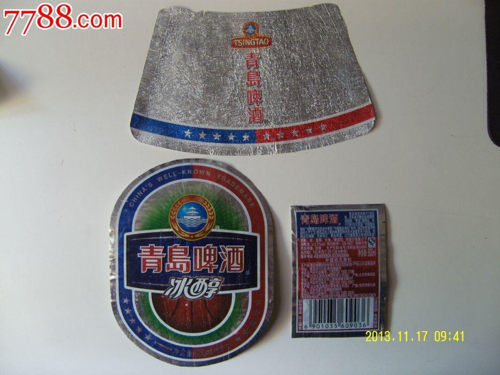 青岛啤酒_价格元_第1张_中国收藏热线