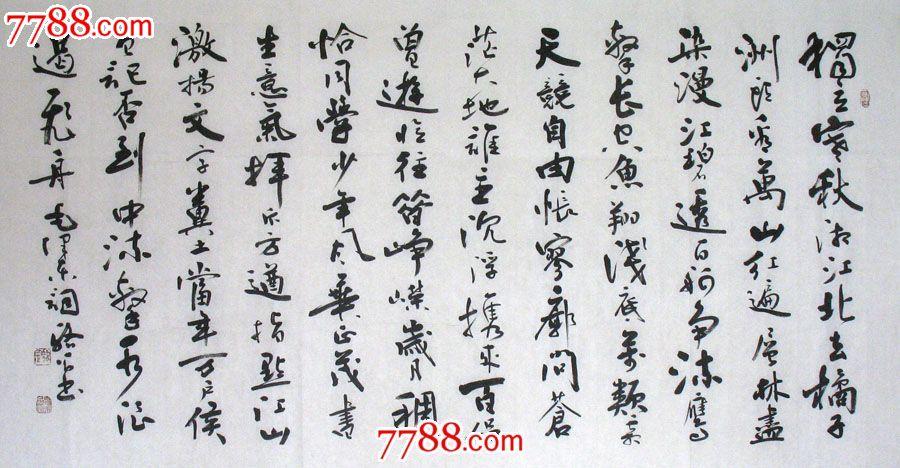 【国画字画】书法名家骆罡手写真迹四尺横幅沁园春.长沙图片