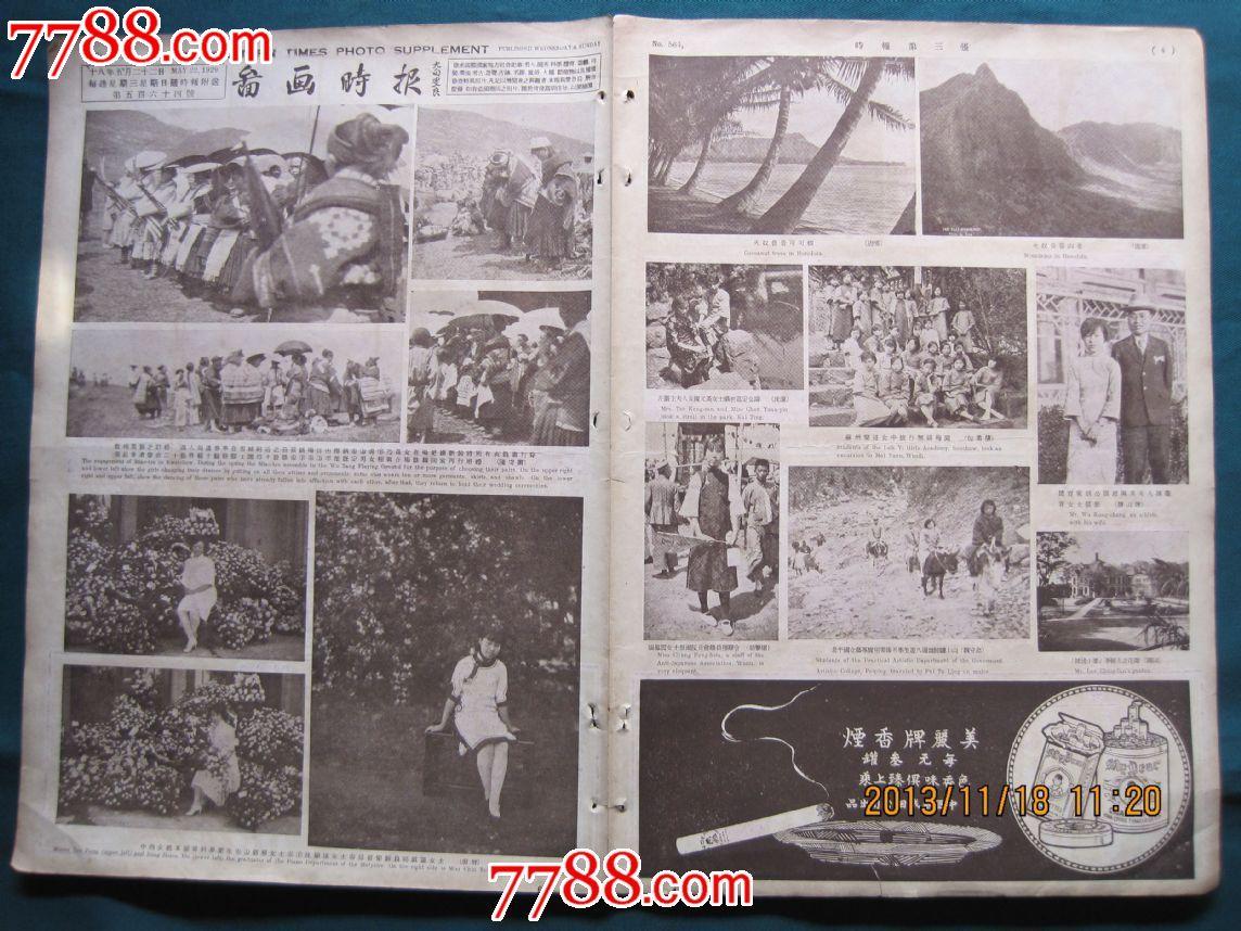 民国第一大摄影《图画时报》_价格150元_第1张_中国收藏热线