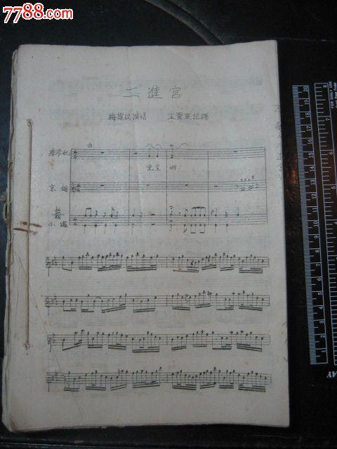 五十年代油印京剧曲谱《二进宫》(全)《贵妃醉酒》(全