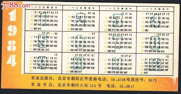 年历卡1984年_年历卡/片_可乐苹果派【中国收藏热线】图片