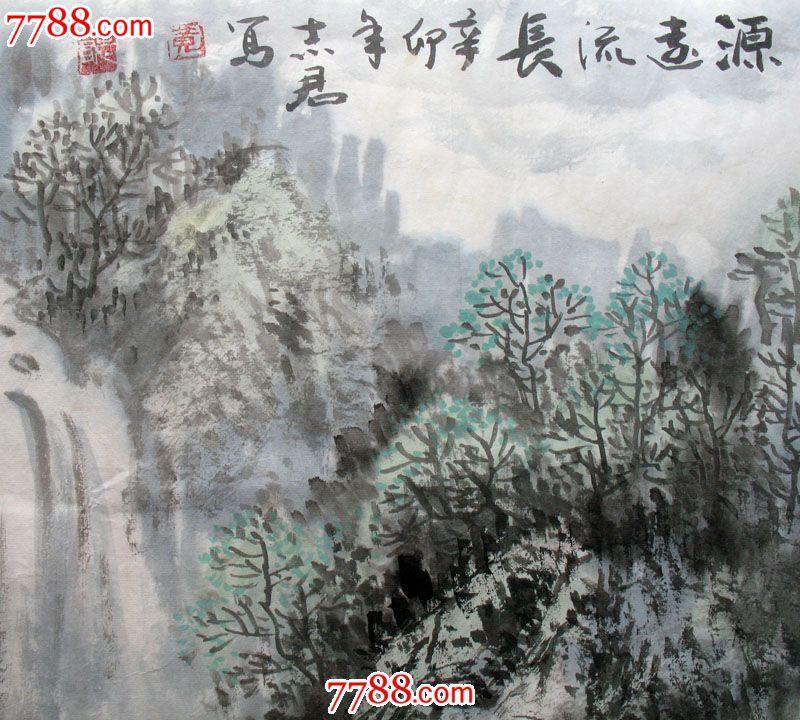 字画保真国画水墨斗方山水画黄志君手绘真迹源远流长x50696图片
