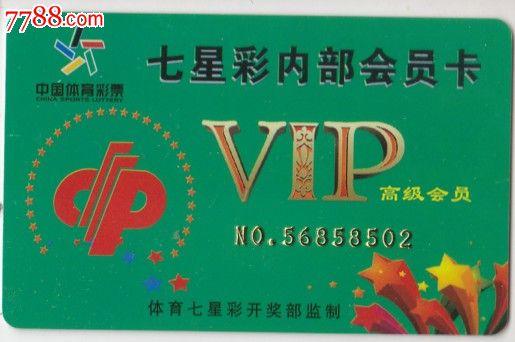 体育七星彩VIP卡