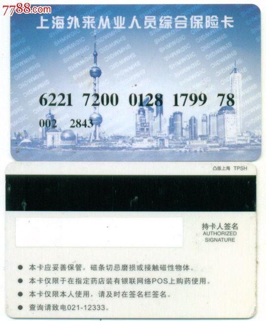 外来从业综合保险_上海外来从业人员综合保险卡_其他杂项卡_杂