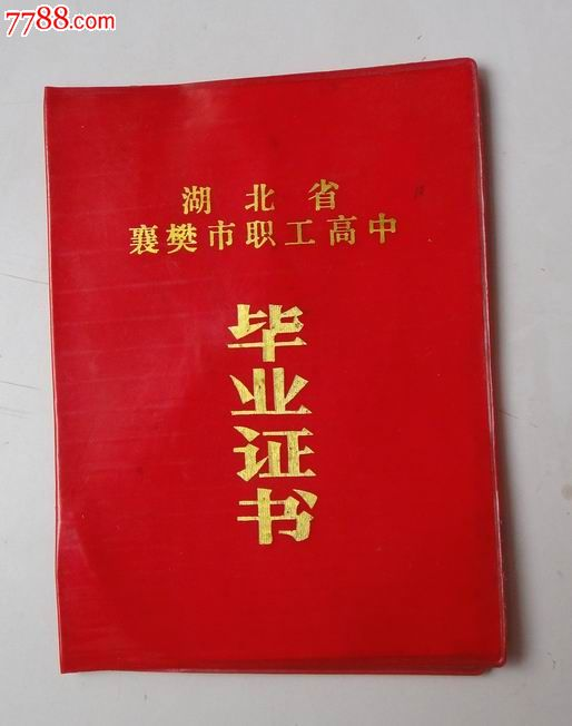 90证件高中美术毕业证-毕业/v证件高中--se207年代育才武汉市职工图片