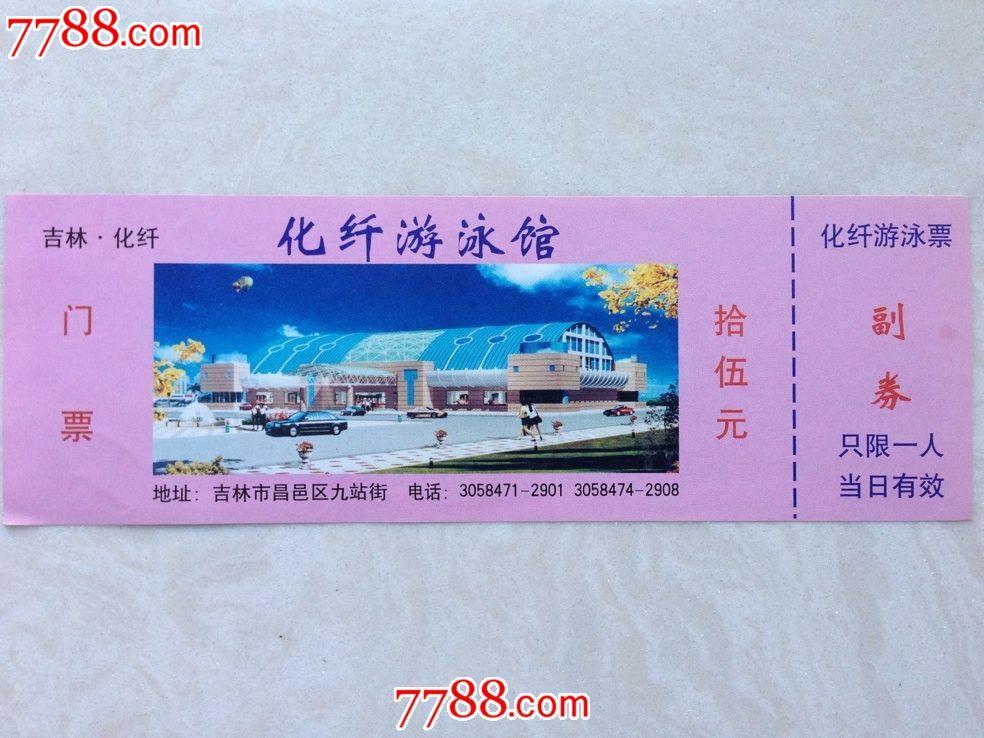 吉林市【价格游泳馆】早期门票-化纤:2元-se2怎样在ppt里绘制正方形图片