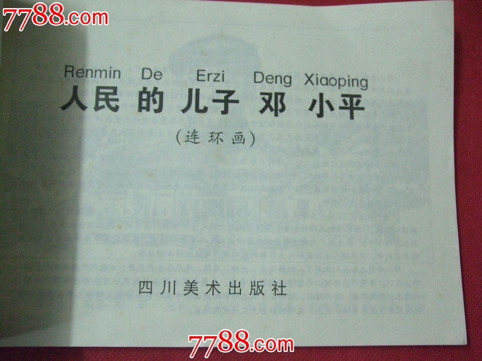 人民的儿子邓**_价格元_第4张_中国收藏热线
