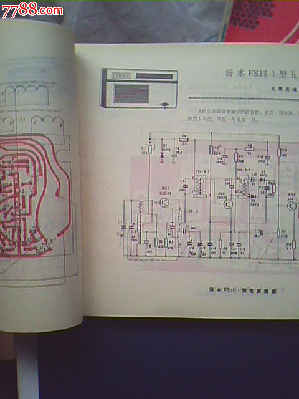 晶体管收音机线路图册