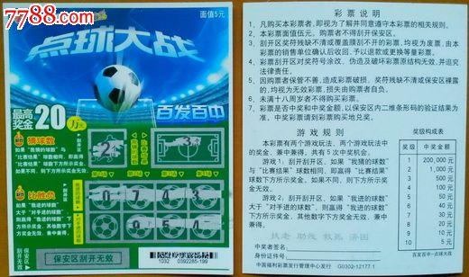点球大战--编号G0302-13077(1全)1个足球未刮