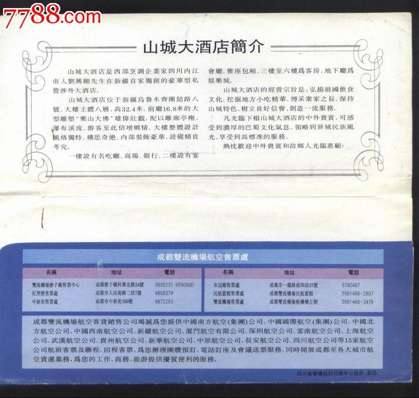 深圳成都机票价格_印有售票处的成都双流机场机票夹正背面图_价格元【乐淘雅堂】_第2张