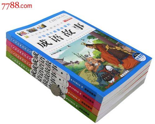 儿童书中华成语故事大全全套4册包邮_新版书