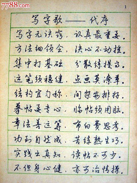 钢笔行书字帖d图片