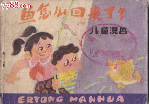 儿童漫画集(6)鱼回来了_连环画/小人书_童次之庆花漫画图片