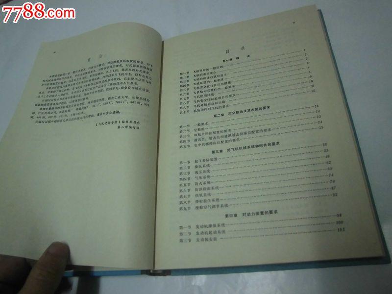 飞机设计手册第二册:飞机设计的一般技术要求(精装)