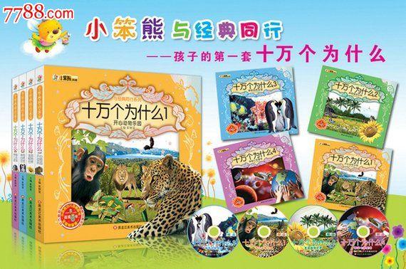儿童书小笨熊十万个为什么全套4册包邮