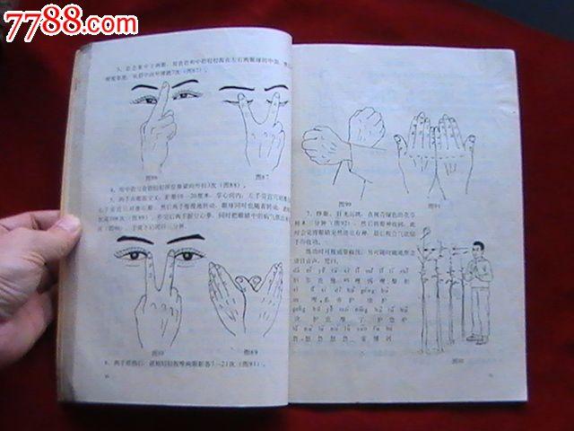 中国慧莲功(上乘功法)