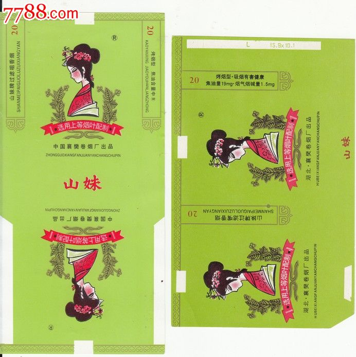 山妹_价格15元【二郎烟苑】_第1张_中国收藏热线图片