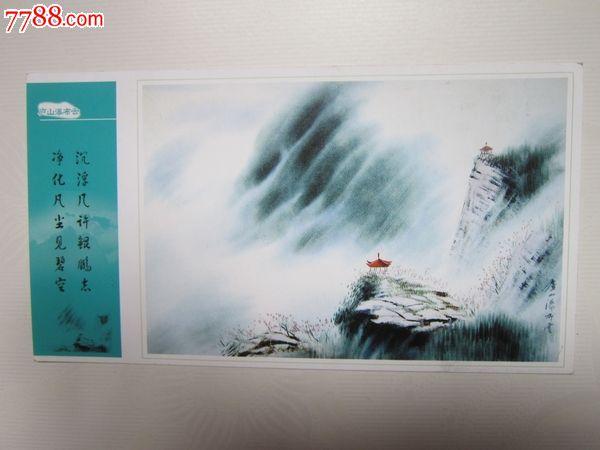 2006有奖明信片--庐山瀑布云