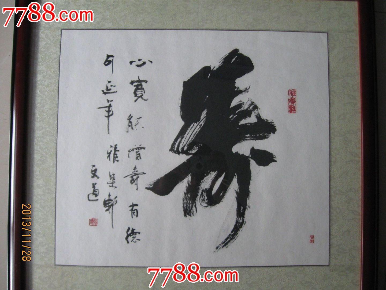 寿字书画_价格元_第2张_中国收藏热线